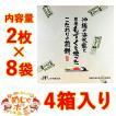 沖縄 お土産 もずく せんべい 煎餅 沖縄の海水塩と県産もずくを使ったこだわりの煎餅(2枚×8袋)×5
