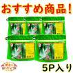 沖縄 健康茶 ゴーヤー お土産 おすすめ 沖縄県産 健康茶種入り ゴーヤー茶 ティーパック 15g(1.5g×10包入)×5個セット