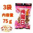 梅干し つぶれ梅  お菓子 沖縄 梅曜日お徳用75g3個セット