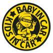 No BoRDER(ノーボーダー) BABY IN CAR / KIDS IN CAR マグネットステッカー オリジナルドライブサイン MUSIC BABY STC-001AG/M 【マグネットタイプ】