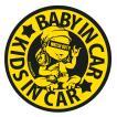 No BoRDER(ノーボーダー) BABY IN CAR / KIDS IN CAR ステッカー オリジナルドライブサイン MUSIC BABY STC-001AG/S 【シールタイプ】