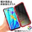 覗き見防止ケース iPhoneXs Max ケース マックス iPhoneXR iPhoneXS iPhoneX スマホケース iPhoneXS 前後強化ガラスアルミバンパーケース 磁気 磁石