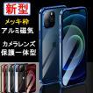 iphone11 ケース スマホケース iphone11 pro iphone11 pro max ケース iphone 11 ケース iphone xs max iphone xr iphone xs iphonex アルミバンパー