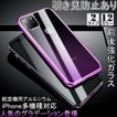 iPhone12 ケース iPhone12 mini ケース iPhone12 Pro ケース iPhone12 ProMax ケース iPhone12ミニ iPhone11 Pro ProMax ケース iPhoneXs Xr XsMax iPhone8 Plus