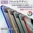 半額セール iPhone12 ケース iPhone12 mini ケース iPhone12 Pro ケース iPhone12 ProMax ケース iPhone12ミニ iPhone11 Pro ProMax ケース iPhone11 覗き見防