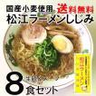 【送料無料】国産小麦使用 松江ラーメンしじみ醤油味4袋セット(8食入り)