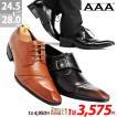 ビジネスシューズ メンズ ナナメチップ 外羽根 モンクストラップ ロングノーズ 革靴 送料無料 対象商品2足の購入で4500円(税別)
