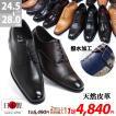 日本製天然皮革 ビジネスシューズ 革靴 ビジネス メンズ 外羽根 内羽根 ストレートチップ 対象商品2足の購入で8000円(税別)