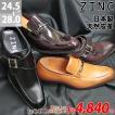 日本製天然皮革 ビジネスシューズ 革靴 ビジネス メンズ スリッポン ビット モンクストラップ 対象商品2足の購入で8000円(税別)