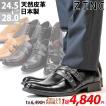 日本製天然皮革 ビジネスシューズ 国産 革靴 ビジネス メンズ スリッポン 対象商品2足の購入で8000円(税別)
