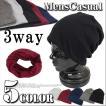 帽子 メンズ レディース ワッチキャップ カットソー 3WAY ヘアバンド ネックウォーマー