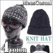 ニット帽 メンズ ニット帽子 ニットキャップ ケーブル編み ケーブルニット ワッチキャップ 男性用 レディース 男女兼用 小物