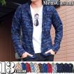 シャツ テーラードジャケット メンズ シャツジャケット メンズテーラードジャケット 長袖 花柄 カモフラ 迷彩 カジュアルシャツ