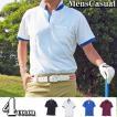 ゴルフ ゴルフウェア メンズ ポロシャツ 無地 半袖 ポロシャツ ゴルフウエア スポーツ スキッパー スコッチガード