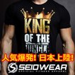 トレーニングウェア・ジムウェア・ランニングウェア Tシャツ Seid Wear セイドウェア King of the Jungle  (sw_shrt_koj)