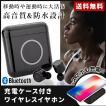 ワイヤレスイヤホン Bluetooth 防水 スポーツ ランニングに 高音質 両耳 片耳 対応 iphone android 充電ケース付 インナーイヤー