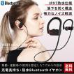 Bluetooth イヤホン ワイヤレスイヤホン スポーツ iPhone スマホ対応 高音質 防水 Bluetooth4.1 運動イヤフォン ブルートゥース ランニング