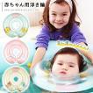 浮き輪 ベビー 安心設計 赤ちゃん用浮き輪 知育用 首...