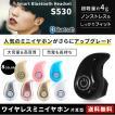 ワイヤレスイヤホン bluetooth 片耳タイプ 新型 iphone インナーイヤー型 マイク ミニイヤホン ハンズフリー 高音質 ブルートゥース