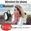 ワイヤレスイヤホン イヤホン ブルートゥース bluetooth iPhone8 plus iPhone X iPhone10 iPhone7 ミニ iPhone6s iphone6 plus スマホ 高音質 ヘッドホン