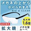 メガネ型拡大ルーペ 拡大鏡 メガネ 眼鏡 ルーペ 両手が使える拡大鏡 ルーペメガネ ルーペめがね