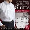 形態安定 ワイシャツ クールビズ 安心の品質検査済 上質な形態安定加工デザインワイシャツ 白ドビー 衿高長袖 ギフト プレゼント