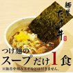 京都 麺屋たけ井 つけ麺 スープのみ1食