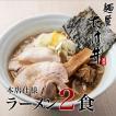 京都 麺屋たけ井 本店仕様 濃厚豚骨魚介ラーメン 2食セット