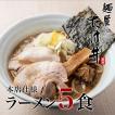 京都 麺屋たけ井 本店仕様 濃厚豚骨魚介ラーメン 5食セット