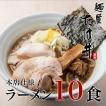 京都 麺屋たけ井 本店仕様 濃厚豚骨魚介ラーメン 10食セット