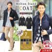 コート メンズ メルトン Pコート ウール スタンドカラー 送料無料 おしゃれ 日本製 冬 30代 40代 50代 MENZ-STYLE メンズスタイル