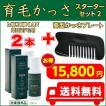 育毛かっさスターターセット2 頭皮のかっさ用の櫛型かっさプレートと薬用育毛剤メリディアン(医薬部外品)2本のお得な送料無料セット