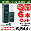 育毛剤 医薬部外品 MERIDIAN-メリディアン-6本セットで30%off 薬用育毛剤 男性用 女性用