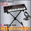 Roland JD-Xi シンセサイザー 充実のセット(座奏向きオリジナルX型スタンド/キーボードイス)