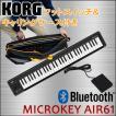 コルグ microKEY Air-61 MICROKEY2-61AIR