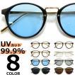 【全5色】 伊達メガネ サングラス 丸メガネ ボストン ミラーレンズ メンズ レディース 安い 紫外線カット