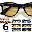 【全5色】 伊達メガネ サングラス ウェリントン ウェイファーラー 薄い色 カラーレンズ メンズ レディース 安い 紫外線カット