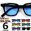 【全6色】 伊達メガネ サングラス ウェリントン 薄い色 カラーレンズ メンズ レディース 安い 紫外線カット