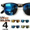 【全4色】 伊達メガネ サングラス ミラーレンズ クラブマスター ブロウ サーモント メンズ レディース 安い 紫外線カット
