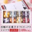 8種の豆菓子ギフトボックス