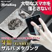 牙狼<GARO> 〜MAKAISENKI〜 「ザルバ メタリング」 スマートフォン用落下防止リング・スマホスタンド