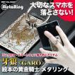 牙狼<GARO> 〜MAKAISENKI〜 「絵本の黄金騎士 メタリング」 スマートフォン用落下防止リング・スマホスタンド