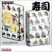 ZIPPO すし /寿司/美味/おいしいそう/メニュー/ジッポーライター/4面続き柄/銀シルバー/金盛上げ/カラフル/ジッポーライター200番