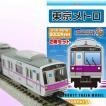 Bトレインショーティー半蔵門線8000系(更新車)