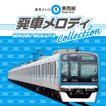 東京メトロ東西線 発車メロディcollection CD