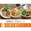 食器 セット 新生活 おしゃれ 和食器 パスタ皿 美濃焼...
