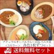 【送料無料】和食器 ナチュラルオーバルカレー皿&パ...