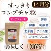 コンブチャクレンズ サプリ 口コミ 市販 菌活 乳酸菌 玄米麹 コンブチャ 酵素 紅茶キノコ すっきりコンブチャ粒 60粒