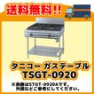 TSGT-0920 LPガス プロパンガス タニコー コンロ 2口ガステーブル 幅900×奥行600×高さ800 別料金で 設置 入替 回収 処分 廃棄
