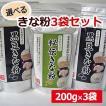 選べる!きな粉3袋セット(200g×3)/岩手県産大豆使用